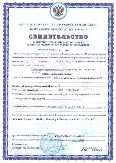 Сертификат на туристическую деятельность
