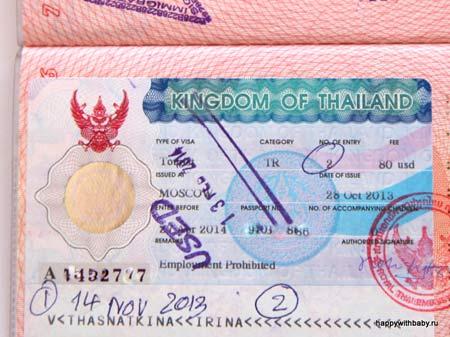 двухкратная виза на полгода