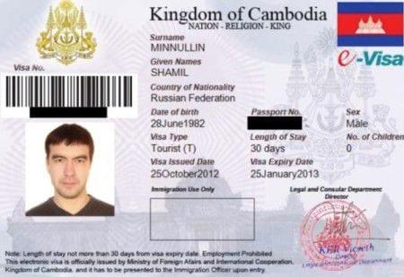 образец камбоджийской визы, полученной через интернет