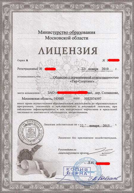 ксерокопия лицензии заведения