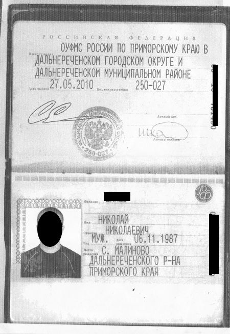 ксерокопия старого паспорта