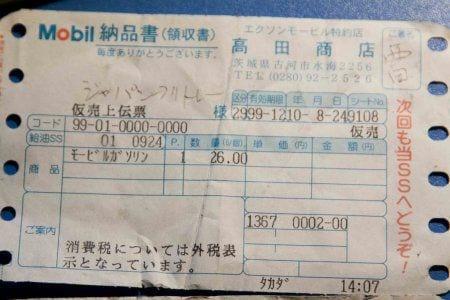 квитанция на японском языке