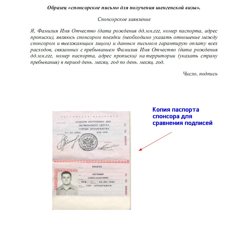 Образец справок на шенген визу