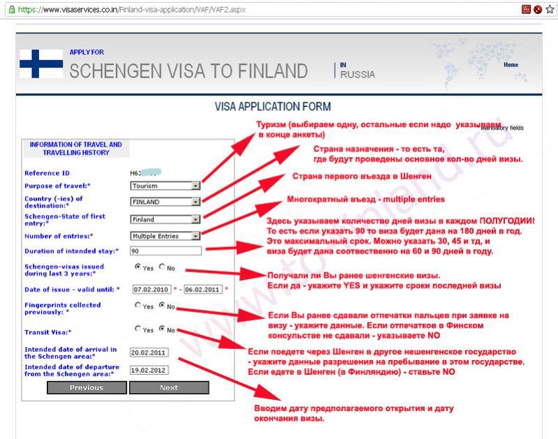 образец заполненной анкеты на визу в Финляндию