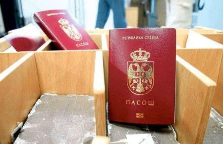 паспорт сербии