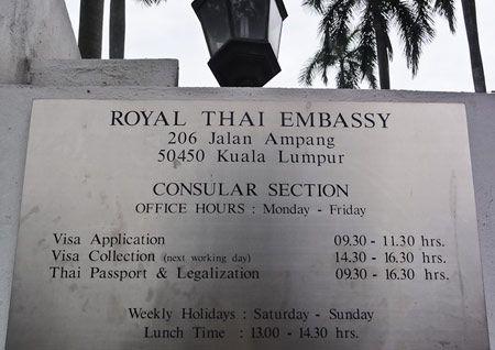 посольство Тайланда