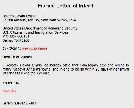 письмо от потенциального жениха
