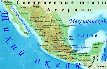 географическе расположение Мексики