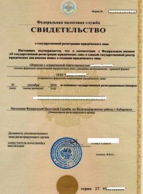 свидетельство о регистрации фирмы
