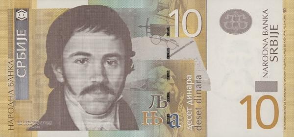 Деньги в Сербии