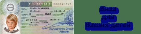 шенгенская виза на ребенка