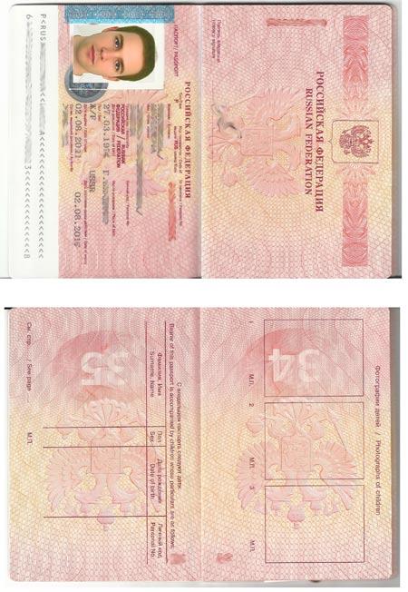 копии первых страниц загранпаспорта
