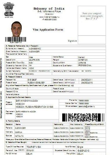 образец заполнения анкеты для получения индийской визы