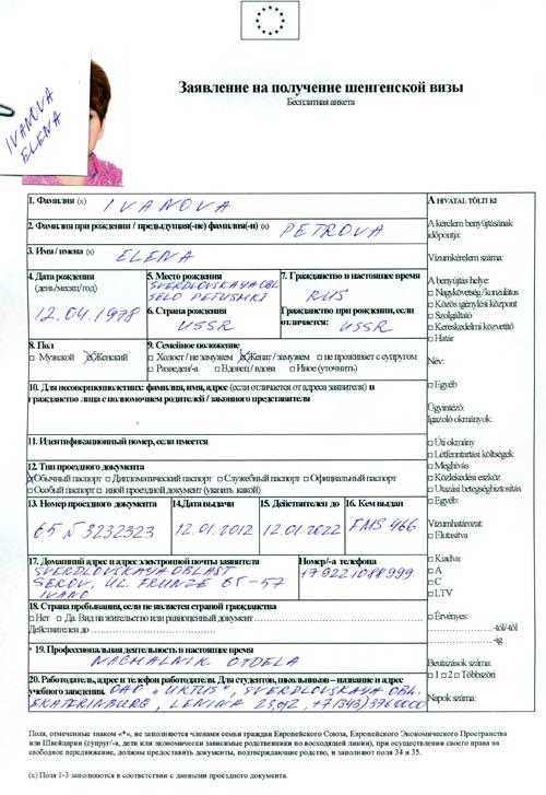 анкета хоккеиста образец - фото 2