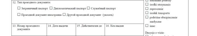 Заполнение анкеты, 12-16