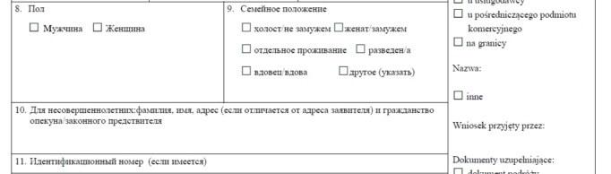 Заполнение анкеты, 8-11