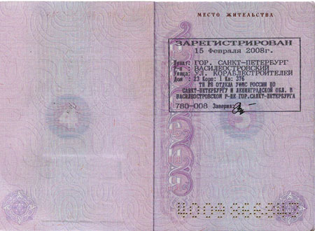 прописка гражданина РФ