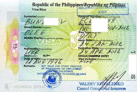 филиппинская виза