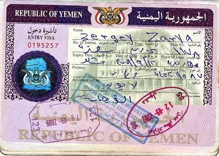 Виза в Йемен