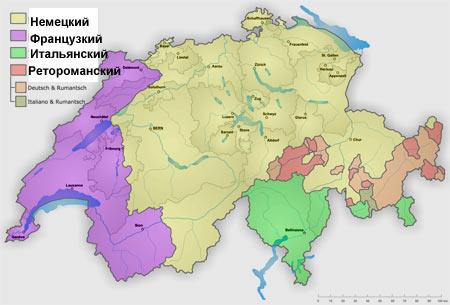 государственные языки Швейцарии