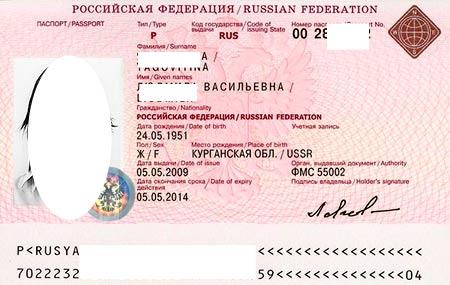 срок действия загранпаспорта