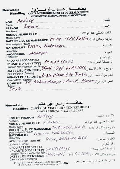 заявление о предоставлении ВНЖ в Тунисе