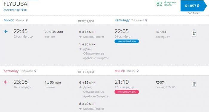 Стоимость перелёта из Минска в Катманду
