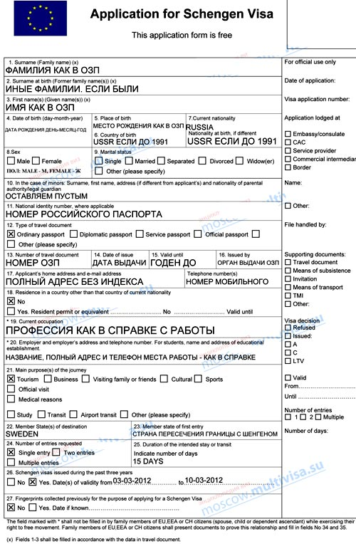 образец заполнения анкеты на испанскую визу для несовершеннолетних