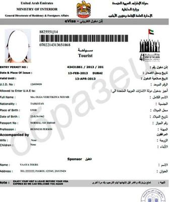 анкета для получения визы в ОАЭ