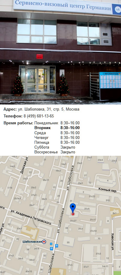 визовый центр Германии в Москве