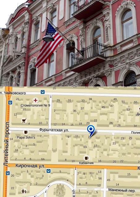 консульство США в Петербурге