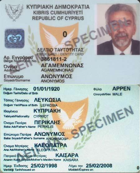 удостоверение на кипре