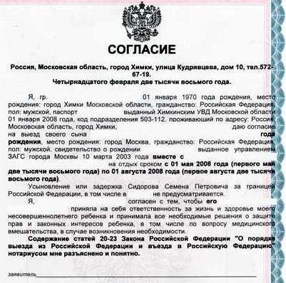 как взять разрешение на выезд ребенка за границу из украины этом догадывался