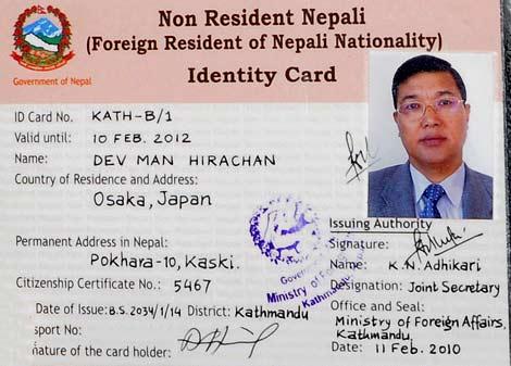 идентификационная карточка в Непале