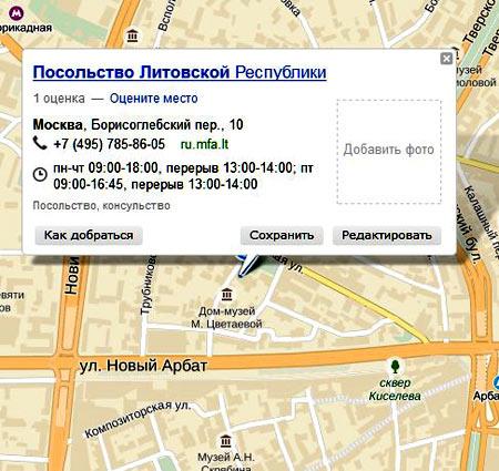 консульство в Калининграде
