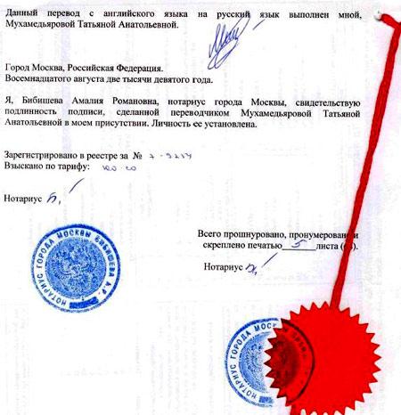Изображение - Иммиграция в словению notarius