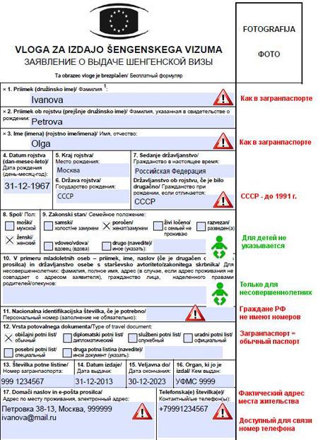 анкета для получения визы в Словению