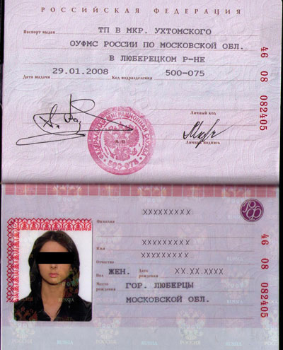 Как узнать номер и серию паспорта Где указана серия паспорта. . Паспорт ес