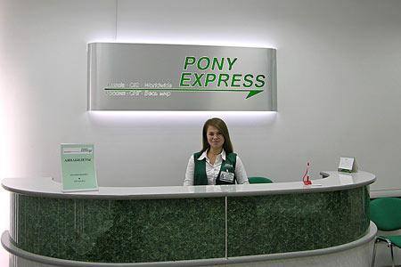 офис Пони Экспресс