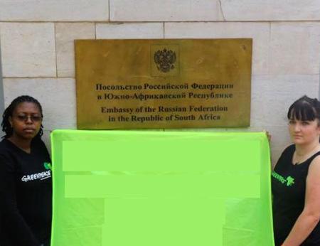 посольство России в ЮАР