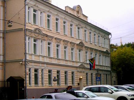 посольство ЮАР в Москве