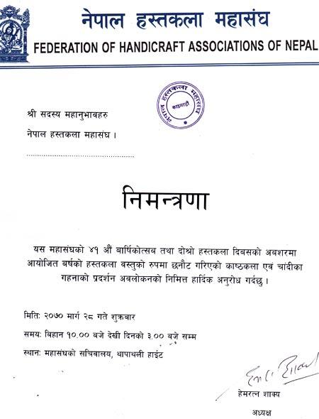 Непал приглашение для визы