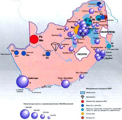 промышленность ЮАР