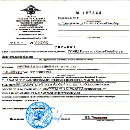 Изображение - Гражданство словении для россиян spravka1