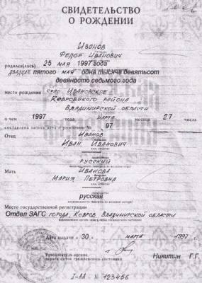 Изображение - Как получить гражданство люксембурга svidetelstvo4-285x400