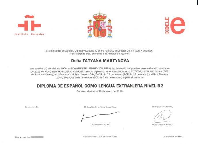 Сертификат на знание испанского