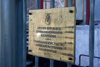 Консульский отдел в Москве