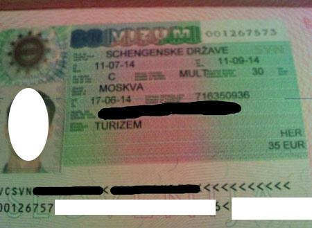 пример словенской визы