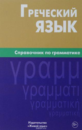 Учебник по греческому языку
