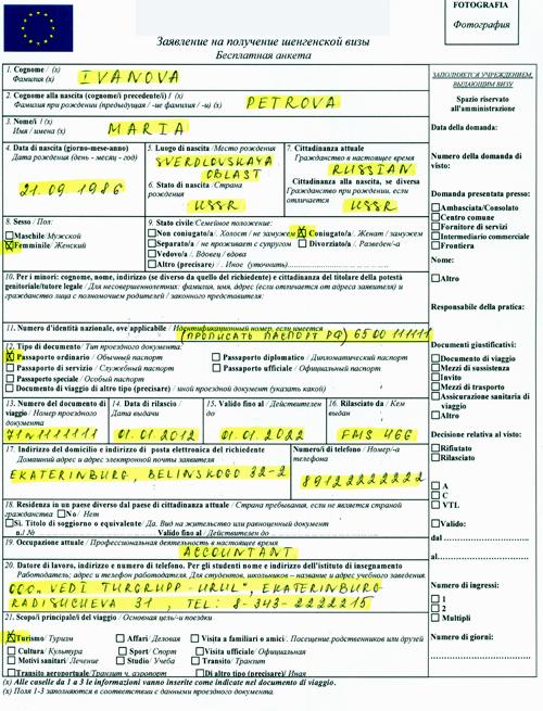 образец заполнения заявление на получение шенгенской визы в италию - фото 8